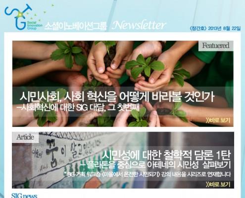 sig_newsletter_00