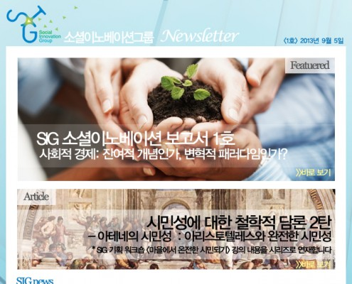 sig_newsletter_01