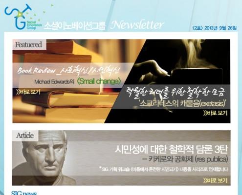 sig_newsletter_02
