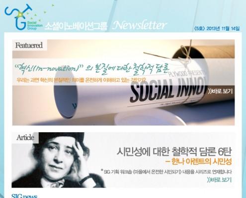 sig_newsletter_05