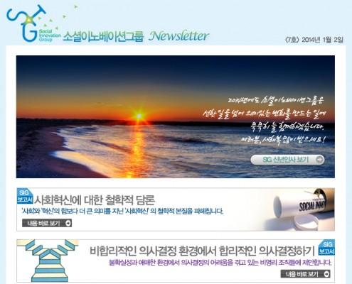 sig_newsletter_07