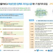 여성 임팩트 리더십스쿨_제1기_2014