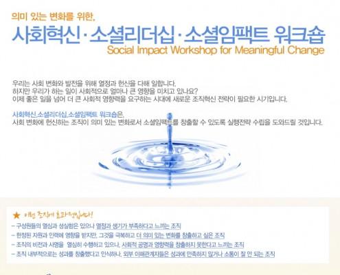 20141015_소셜임팩워크숍_s