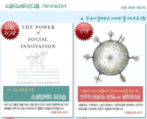 sig_newsletter_13