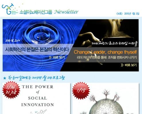 sig_newsletter_14_1