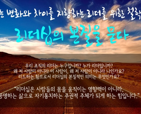 리더십의 본질을 묻다_20170620 복사본