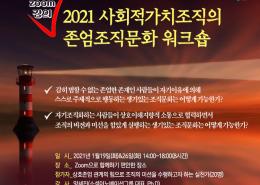 2021_존엄조직문화1
