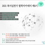 2021_복지실천가 철학아카데미6기